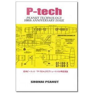 庄内ピーナッツ「P-TECH」クラブニュース100号記念誌