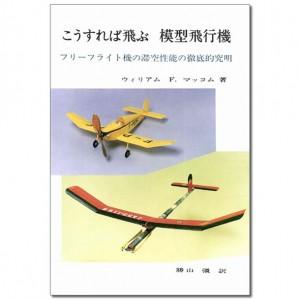 こうすれば飛ぶ 模型飛行機